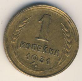 1 копейка 1931 г. Запятая в круговой надписи касается ободка