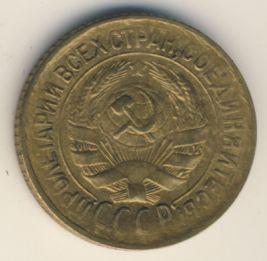 1 копейка 1931 г Запятая в круговой надписи касается ободка