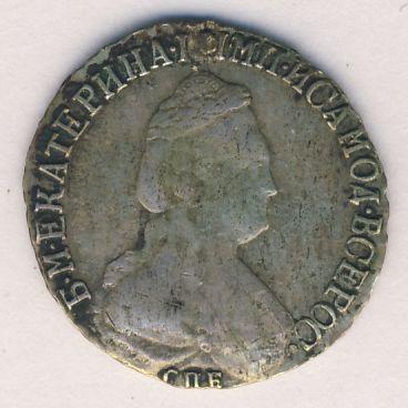15 копеек 1790 г. СПБ. Екатерина II.