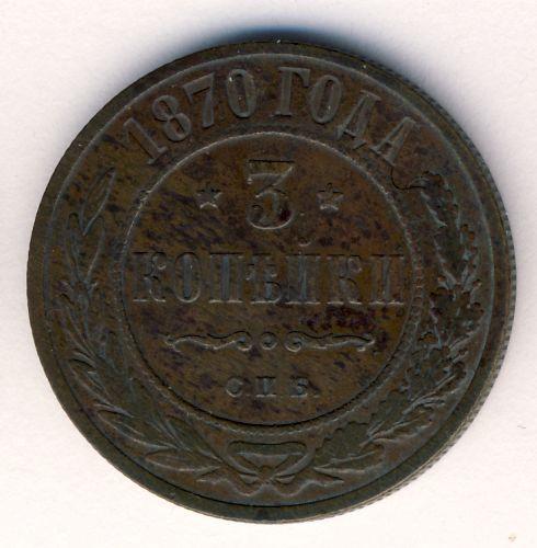 3 копейки 1870 г. СПБ. Александр II Санкт-Петербургский монетный двор