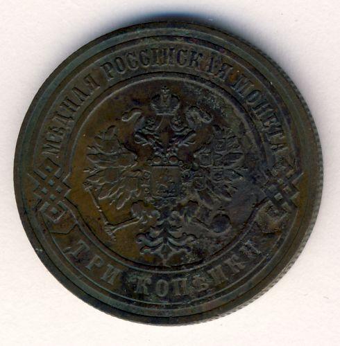 3 копейки 1870 г. СПБ. Александр II. Санкт-Петербургский монетный двор