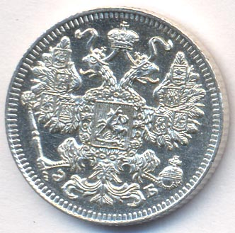 15 копеек 1909 г. СПБ ЭБ. Николай II.