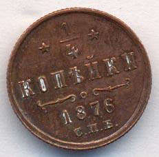 1/4 копейки 1876 г. ЕМ. Александр II Екатеринбургский монетный двор