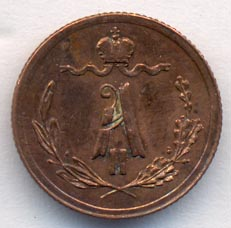 1/4 копейки 1876 г. ЕМ. Александр II. Екатеринбургский монетный двор