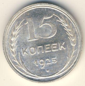 15 копеек 1925 г. Лицевая сторона - 1.11., оборотная сторона - Д