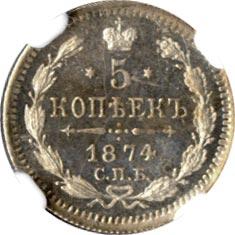 5 копеек 1874 г. СПБ HI. Александр II