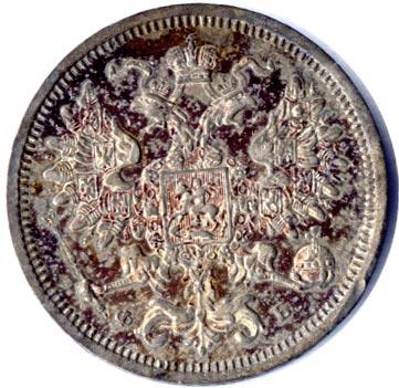 20 копеек 1860 г. СПБ ФБ. Александр II. Гладкий гурт