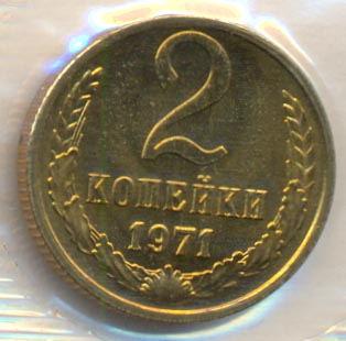 2 копейки 1971 г.