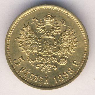 5 рублей 1898 г. (АГ). Николай II Соосность сторон 180 градусов