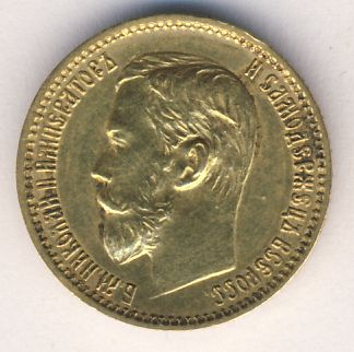 5 рублей 1898 г. (АГ). Николай II. Соосность сторон 180 градусов