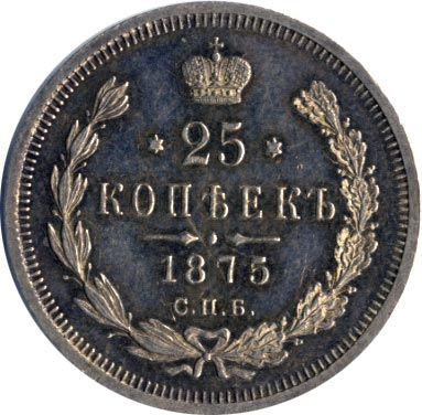 25 копеек 1875 г. СПБ НІ. Александр II