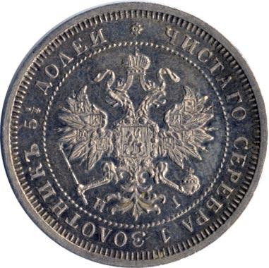 25 копеек 1875 г. СПБ НІ. Александр II.