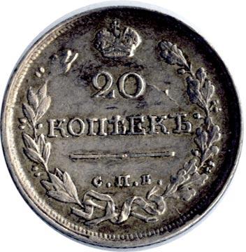 20 копеек 1820 г. СПБ ПД. Александр I Инициалы минцмейстера ПД