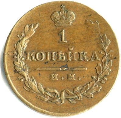 1 копейка 1821 г. ИМ ЯВ. Александр I. Буквы ИМ ЯВ