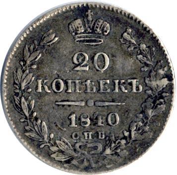 20 копеек 1840 г. СПБ НГ. Николай I Бант большой