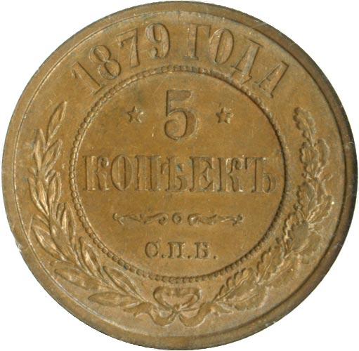 5 копеек 1879 г. СПБ. Александр II