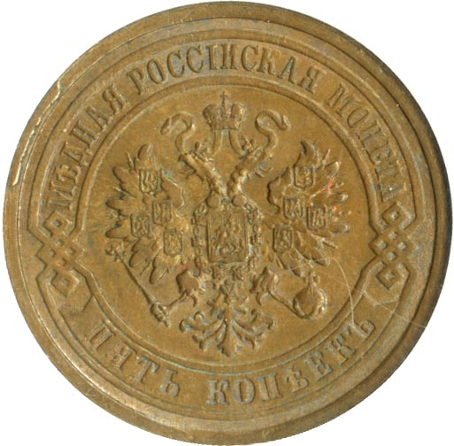 5 копеек 1879 г. СПБ. Александр II.