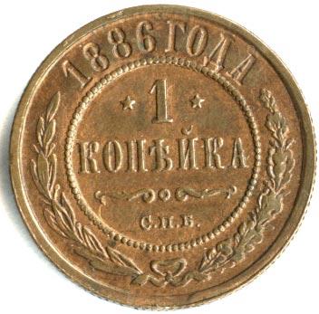 1 копейка 1886 г. СПБ. Александр III