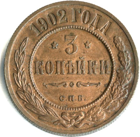 3 копейки 1902 г. СПБ. Николай II