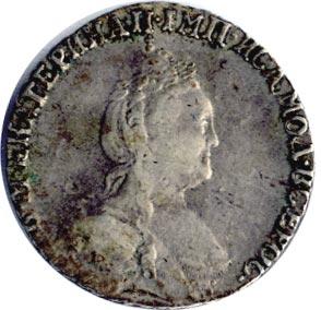 Гривенник 1788 г. СПБ. Екатерина II.