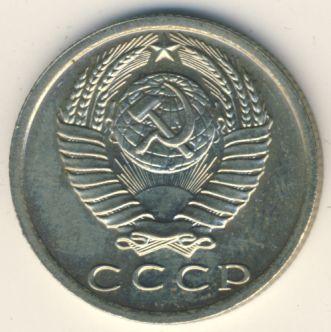 15 копеек 1979 г.