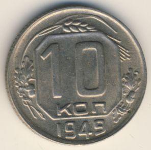 10 копеек 1949 г. Между средним и нижним витками ленты слева 5 стеблей