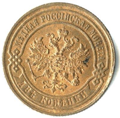 2 копейки 1869 г. ЕМ. Александр II. Екатеринбургский монетный двор