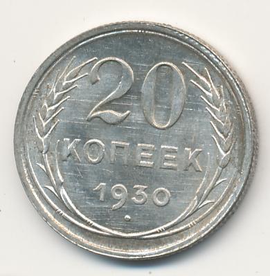 20 копеек 1930 г. Буквы «С» вытянутые