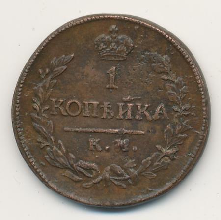 1 копейка 1821 г. КМ АМ. Александр I Буквы КМ АМ