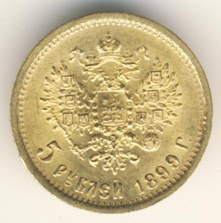 5 рублей 1899 г. Николай II. Гурт гладкий