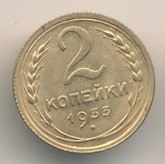 2 копейки 1933 г. Круговая надпись приближена к выступающему канту монеты