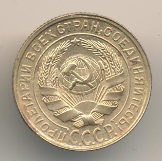 2 копейки 1933 г Круговая надпись приближена к выступающему канту монеты