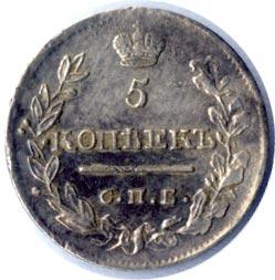 5 копеек 1819 г. СПБ ПС. Александр I.