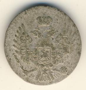 5 грошей 1839 г. MW. Русско-Польские (Николай I). Св. Георгий без плаща