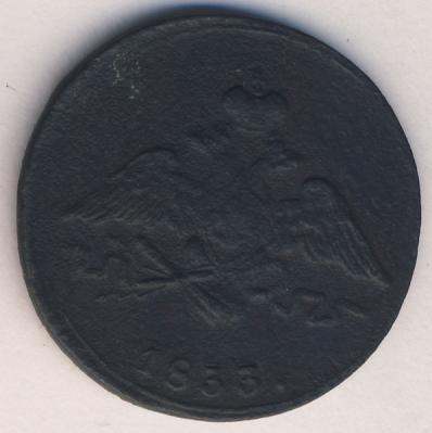 1 копейка 1833 г. СМ. Николай I. Сузунский монетный двор