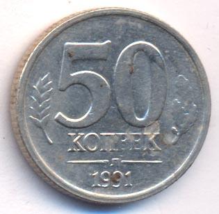 50 копеек 1991 г. ЛМД.