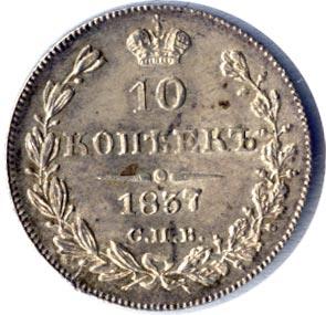 10 копеек 1837 г. СПБ НГ. Николай I