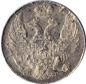 10 копеек 1837 г. СПБ НГ. Николай I.
