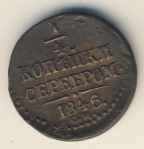 1/4 копейки 1846 г. СМ. Николай I Тиражная монета