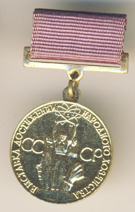 Медали ссср вднх стоимость 2 копейки 1991 года цена