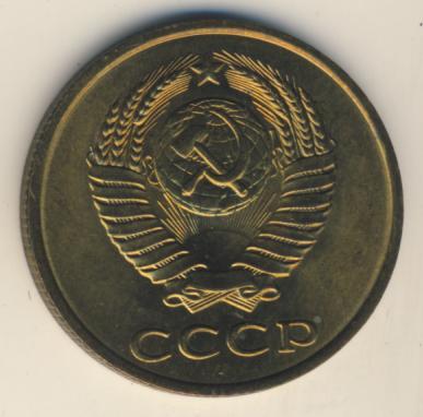 3 копейки 1983 г. Герб приспущен
