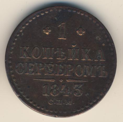 1 копейка 1843 г. СПМ. Николай I. Ижорский монетный двор