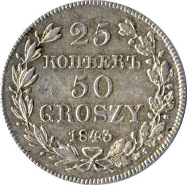 25 копеек - 50 грошей 1843 г. MW. Русско-Польские (Николай I).