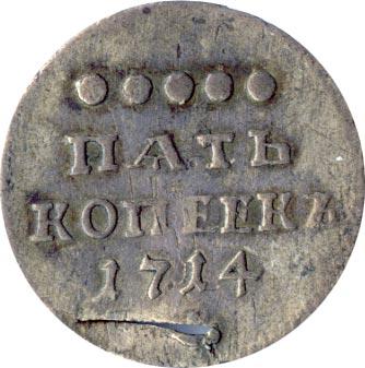 5 копеек (петров-30р, очень редкие). 1714.