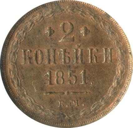 2 копейки 1851 г. ЕМ. Николай I. Екатеринбургский монетный двор