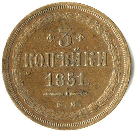 3 копейки 1851 г. ЕМ. Николай I Екатеринбургский монетный двор