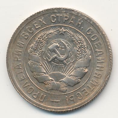 20 копеек 1931 г. У ближнего к земному шару колоса справа одна длинная ость