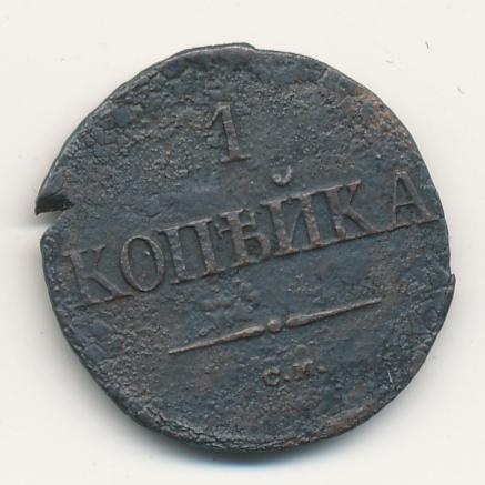 1 копейка 1836 г. СМ. Николай I. Сузунский монетный двор