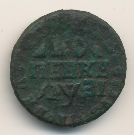 1 копейка 1717 г. WД. Петр I Обозначение монетного двора