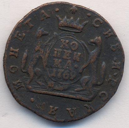1 копейка 1769 г. КМ. Сибирская монета (Екатерина II). Тиражная монета